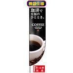 Rのぼり旗 (棒袋仕様) (3063) COFFEE 珈琲で至福のひととき。