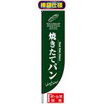 Rのぼり旗 (棒袋仕様) (3066) 焼きたてパン 緑