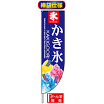 Rのぼり旗 (棒袋仕様) (3069) かき氷
