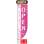 Rのぼり旗 (棒袋仕様) (3074) OPEN 桜