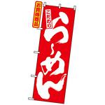 のぼり旗 (3110) らーめん 赤