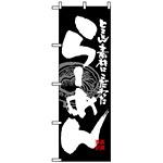 のぼり旗 (3111) らーめん 黒白