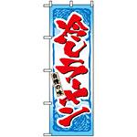 のぼり旗 (3115) 冷しラーメン 自慢の味