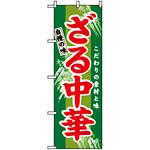 のぼり旗 (3116) ざる中華 こだわりの素材と味 グリーン