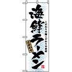 のぼり旗 (3119) 海鮮ラーメン