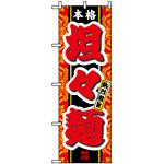 のぼり旗 (3120) 坦々麺