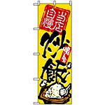 のぼり旗 (3122) 炒飯