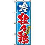 のぼり旗 (3124) 冷 坦々麺 こだわり