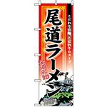 のぼり旗 (3128) 尾道ラーメン