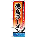 のぼり旗 (3131) 徳島ラーメン