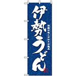 のぼり旗 (3139) 伊勢うどん