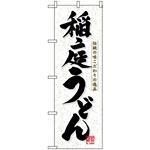 のぼり旗 (3141) 稲庭うどん 伝統の味 こだわりの逸品