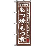 のぼり旗 (3147) もつ焼・もつ煮