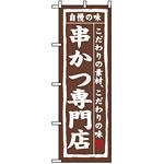 のぼり旗 (3150) 串かつ専門店