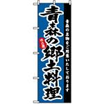 のぼり旗 (3151) 青森の郷土料理
