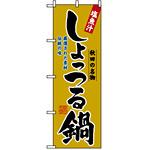 のぼり旗 (3153) しょっつる鍋