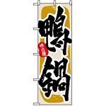 のぼり旗 (3156) 鴨鍋