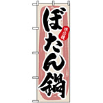 のぼり旗 (3157) 味自慢 ぼたん鍋 筆文字