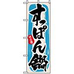 のぼり旗 (3159) すっぽん鍋
