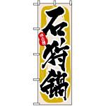のぼり旗 (3160) 石狩鍋