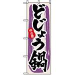 のぼり旗 (3161) どじょう鍋