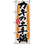 のぼり旗 (3162) カキの土手鍋