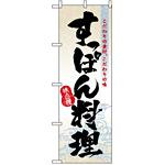 のぼり旗 (3169) すっぽん料理