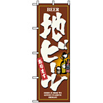 のぼり旗 (3170) 地ビール