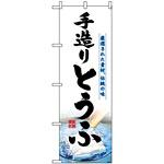 のぼり旗 (3174) 手造りとうふ
