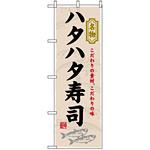 のぼり旗 (3177) ハタハタ寿司