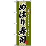 のぼり旗 (3178) めはり寿司