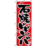 のぼり旗 (318) 石焼ビビンバ
