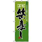 のぼり旗 (3181) 笹寿し