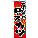 のぼり旗 (3186) 厚切りロースカツ