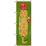 のぼり旗 (3190) 柿の葉寿し