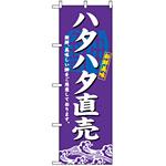 のぼり旗 (3197) ハタハタ直売