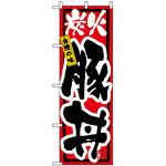 のぼり旗 (3198) 炭火豚丼