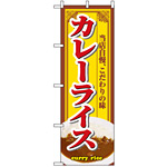 のぼり旗 (3202) カレーライス