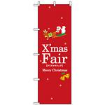 のぼり旗 (3215) クリスマスフェア