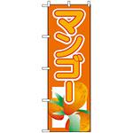 のぼり旗 (3217) マンゴー オレンジ/イラスト