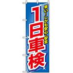 のぼり旗 (3218) 1日車検
