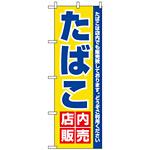 のぼり旗 (3221) たばこ店内販売