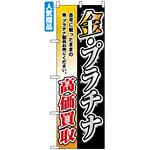 のぼり旗 (3223) 金・プラチナ高価買取