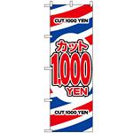 のぼり旗 (3224) カット1000円