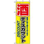 のぼり旗 (3225) 酒ディスカウント