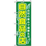 のぼり旗 (3226) 自然食品の店