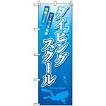 のぼり旗 (3229) ダイビングスクール