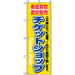 のぼり旗 (3230) チケットショップ
