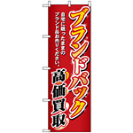 のぼり旗 (3232) ブランドバック高価買取