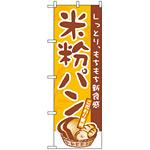のぼり旗 (3252) 米粉パン
